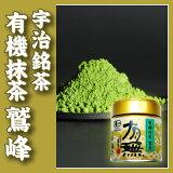 有機栽培-宇治茶-有無-抹茶-鷲峰-40g缶入り