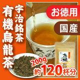 有機栽培-宇治茶-有無-ウーロン茶-200g
