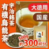 有機栽培-宇治茶-有無-ウーロン茶-500g