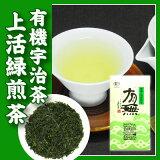 有機栽培-宇治茶-有無-上活緑煎茶-100g