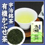 有機栽培-宇治茶-有無-かぶせ茶-100g