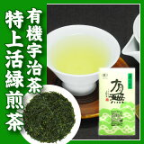有機栽培-宇治茶-有無-特上活緑煎茶-100g