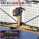 【ランキング入賞】卓球 三英 SAN−EI ボール自動循環機能搭載 卓球マシン ロボポン2040 Robo-Pong2040【...
