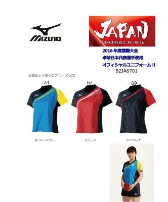 日本代表(MIZUNO) 卓球ユニフォーム!!在庫限り!!卓球:ミズノ 卓球ゲームシャツ Mizuno 日本代表モデル