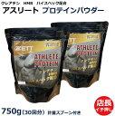 アスリートプロテイン HMB クレアチン 750g ×2袋 ストロベリー風味 ZETT サプリメント/プロテイン/栄養補助食品/筋肉/筋トレ/瞬発力