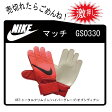 サッカー:ナイキ「NIKE」ゴールキーパーグローブ マッチ GS0330 【※メール便で送料無料!(代引き不可)】【ジュニア対応】