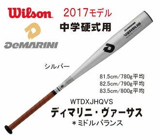 棒球︰ demarini 與 WTDXJHQVS 中的蝙蝠的 DeMARINI 初中網球平衡 81.5 釐米/780 克,82.5 釐米/790 克,83.5 釐米 / 800 * 2017 模型