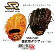 野球:シュアプレー硬式グラブ:スペシャルレーベル サード用 SBG-AD845 【型付加工済】【グラブ袋刺繍ネーム付】