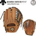 【キャッシュレス5%還元】野球:DESCENTE(デサント)硬式野球 外野手用グラブ DKGPR570 タン×ブラック(TNBK) サイズ:右投げ(L) 【送料無料】【medama】