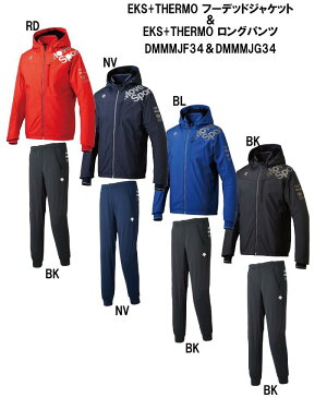 トレーニング:DESCENTE デサント EKS+THERMO フーデッドジャケット&ロングパンツ 上下セット 〈ネコポスMMJF34&ネコポスMMJG34〉【送料無料!】