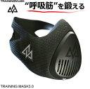 TRAINING MASK3.0 USA発!呼吸筋・体幹を鍛える最新トレーニングデバイス トレーニン...