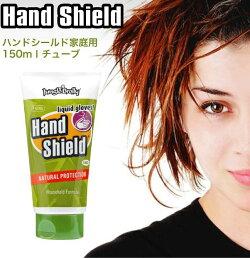 ジャングルブロリーJungleBrollyハンドシールドHandShield150ml【家庭用】液体グローブハンドクリーム