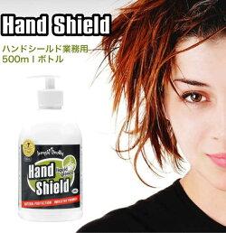 ジャングルブロリーハンドシールドHandSheild500ml【業務用】液体グローブハンドクリーム