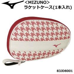卓球:ミズノ卓球ラケットケース(1本入れ)Mizuno83JD800177平野美宇選手監修かわいい千鳥格子柄【tabletennis】【お買い物マラソン対象】83JD800177