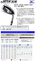 ゴルフ:ミズノMIZUNOJPXEIIIフォージドアイアン(JPXEIIIーIカーボンシャフト付)6本組(No.5~9、PW)5KJBS76706【現品限り】【送料無料】