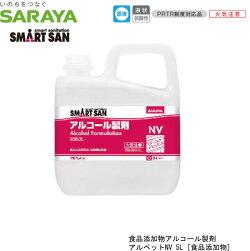 【数量限定】業務用アルコール製剤アルペットNV食品添加物5Lエタノール業務用サラヤ株式会社アルコール除菌日本製細菌除去エタノール50.0w/w%SARAYAアルコール消毒