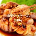 父の日 プレゼント ギフト 誕生日 2020 豚肉 国産豚 コブクロ 300g 豚の子宮 焼肉 バーベキュー ホルモン ホルモン焼き
