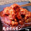 ギフト 内祝い 2019 牛肉 鬼辛ホルモン 1kg 激辛 ...