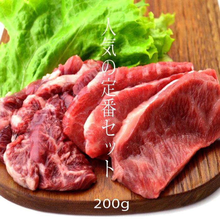 内祝 2020 ギフト 誕生日 プレゼント 牛肉 国産牛 カルビ ハラミセット ハラミ100g カルビ100g 焼肉 バーベキュー