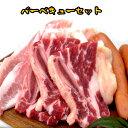 お歳暮 ギフト 内祝い 牛肉 バーベキューセット 2kg 骨...