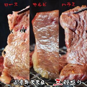 お中元 御中元 ギフト プレゼント 誕生日 2020 牛肉 国産牛 BBQ3種盛り カルビ 100g ロース 100g ハラミ 100g 焼肉 バーベキュー