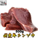 敬老の日 内祝 ギフト プレゼント 誕生日 牛肉 国産牛 シンゾウ 500g ハツ 焼肉 バーベキュー もつ鍋 ホルモン うどん ホルモン焼き