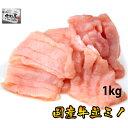 ギフト 内祝い 2019 牛肉 国産牛 並ミノ 1kg 焼肉...