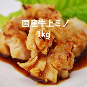 【送料無料】国産牛上ミノ1Kg(焼肉、バーベキュー用)【マラソン201310_送料無料】