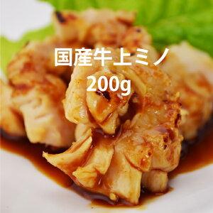 国産牛上ミノ200g(焼肉、バーベキュー用)