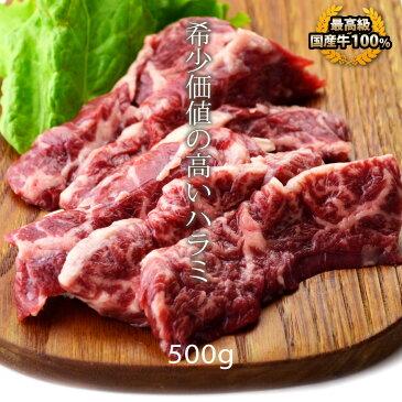 お中元 ギフト 内祝い 牛肉 国産牛 ハラミ 500g 横隔膜 焼肉 バーベキュー