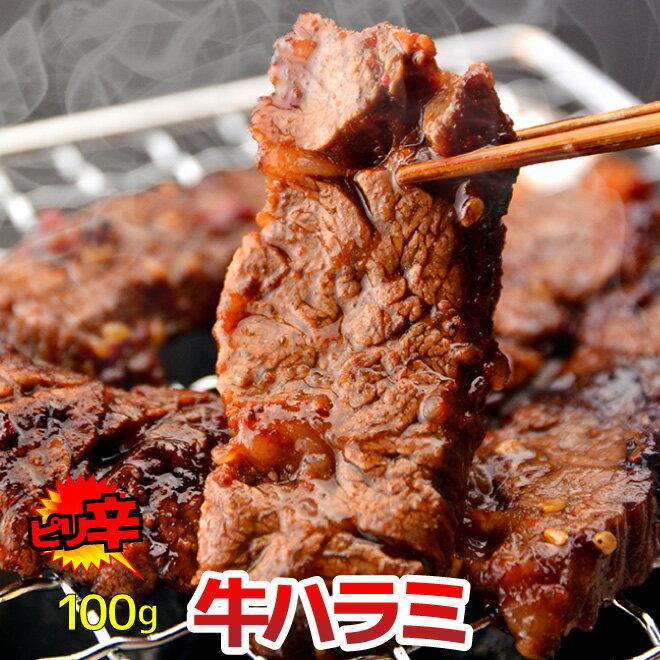 内祝 2020 ギフト 誕生日 プレゼント 牛肉 ピリ辛 ハラミ US 100g 焼肉 バーベキュー BBQ