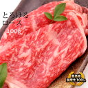 ギフト 内祝い 2019 牛肉 国産牛 ロース 100g 焼...