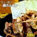 父の日ギフト プレゼント 誕生日 2020 豚肉 国産豚 タレ付け 豚ホルモン 300g 訳あり 焼肉 バーベキュー
