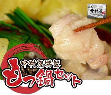 お歳暮 2018 ギフト 内祝い 牛肉 もつ鍋セット ホルモン 大腸 醤油スープ1L ちゃんぽん麺2食 送料無料