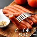 お中元 ギフト 内祝い 豚肉 ピーチポークウィンナー 110...