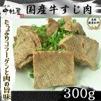 お中元 ギフト 内祝い 牛肉 国産牛 スジ肉 300g 焼肉 バーベキュー おつまみ