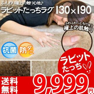 NEWラビットたっちラグ愛らしいうさぎのような柔らかく繊細な肌触りフェイクファーラグラグマットふわふわふかふかラグ130×190(約1.5畳)ラビットファー◆防ダニ・抗菌・ホットカーペットカバー対応アクリル100%東洋紡