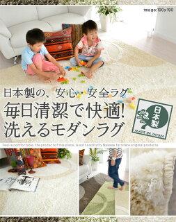 日本製の安心安全ラグ。毎日清潔で快適!洗えるモダンラグ