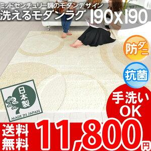 'モダンデザインラグ 洗えるラグ ホットカーペットカバー対応 190x190 おしゃれ/モダンラグ/ミ...