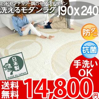 洗えるラグマット190x240アイボリー