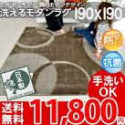 洗えるラグマット190x190ブラウン