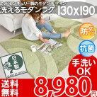 洗えるラグマット130x190グリーン