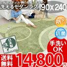 洗えるラグマット190x240グリーン