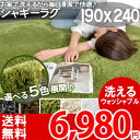【楽天2位】【送料無料】●ラグ 洗える シャギーラグマット 190×240 ホットカーペット対応 約3畳 ラグ 北欧 グリーン ブラック ベージ…