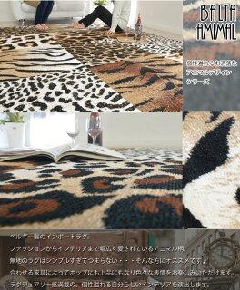 全体のカラーはブラックやホワイト、ブラウンなどの落ち着いた色合いで統一されていますので柄物ですが子供っぽくなくとても、おしゃれな絨毯になっています。
