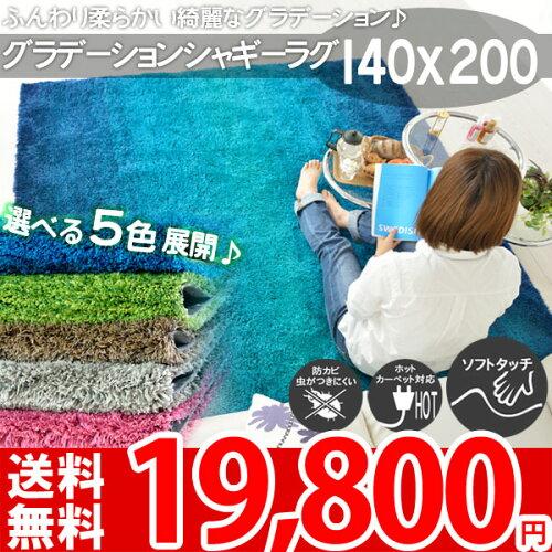 ●ni グラデーション シャギーラグ 140×200 デザイン おしゃれ ふわふわ ...