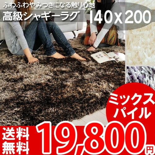 ●ni シャギーラグ ミックスパイル 140×200 長方形 ふわふわ ふっくらラグ ホットカ...