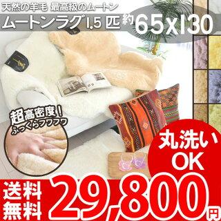ムートン/ラグ/1.5匹/冬暖かい!ムートンを敷きパッドとしても使用できる!ムートンラグは短毛で夏涼しい!