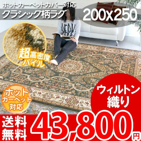 高級ラグ ヨーロピアン ペルシャ絨毯の伝統的なクラシックデザイン ラグ 200×250 約3畳 ケウマン1314A トルコ製 ウィルトン織 ラグ 超高密度パイル グリーン ブルー 約3帖classic design:カーペット ラグ  絨毯 なかね家具