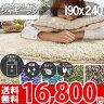 シャギー ラグ 北欧 洗える 190×240 夏用 ラグマット 日本製 (約3畳) 子供 部屋 床暖対応 ポリプロピレン100% 防ダニ ラグカーペット 洗濯機 ふわふわ じゅうたん オシャレインテリア 無地 長方形 抗菌 年中 シンプルシャギー(R-0152202)